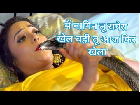 मैं नागिन तू सपेरा खेल वो हि फिर तुह आज खला Mai Nagin Tu Sapera Khel Wohi Phir tuh aaj khela