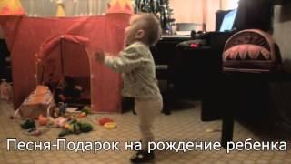 Песня Подарок на рождение дочери