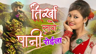 Superhit Roila song Tirkha lage pani by Shirish Devkota & Sunita Dulal