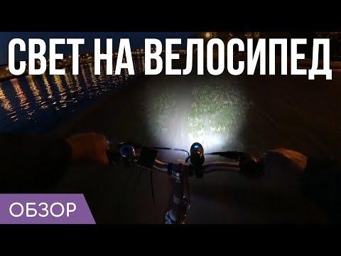 Да будет свет! | Как выбрать фонарь для велосипеда