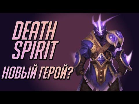видео: death spirit - НОВЫЙ ГЕРОЙ В dota 2?