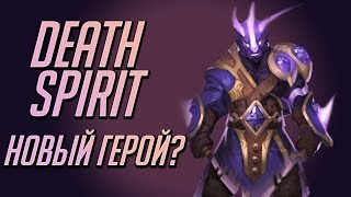 DEATH SPIRIT - НОВЫЙ ГЕРОЙ В DOTA 2?