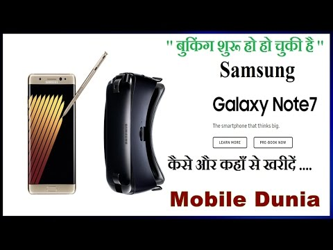 [ Hindi-हिन्दी ] Samsung Galaxy Note 7 : Official Pre Booking  - buy Amazon India.
