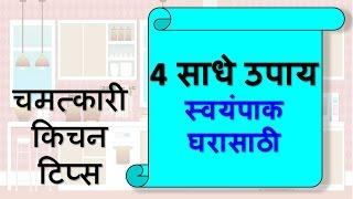 किचन टिप्स मराठी, Kitchen tips and tricks in Marathi   ४ साधे उपाय स्वयंपाक घरासाठी