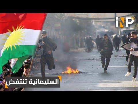 مظاهرات السليمانية.. حراك شعبي في كوردستان العراق