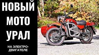 Урал с ЭЛЕКТРОДВИГАТЕЛЕМ||Мотоцикл||ИМЗ||Ural