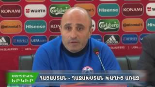 ֆուտբոլի Հայաստանի հավաքականի գլխավոր մարզիչը՝ սպասվող խաղի մասին