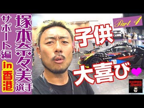 塚本奈々美選手サポート編 in 香港 Part.4