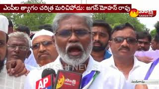 Nandigama People Voice Over YSRCP MPs Resignations Accepted    Sakshi TV