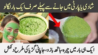 Wow Super InStant Skin Whitening Magical Remedy & See Yourself Fairer In Just 1 Day (Urdu / Hindi