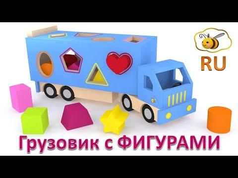 Учим фигуры для детей. Игрушки для малыша: грузовик с формами. Мультик про машинки