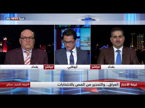 العراق.. والتحذير من المس بالانتخابات  - نشر قبل 7 ساعة