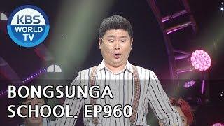Bongsunga School | 봉숭아학당 [Gag Concert / 2018.08.11]