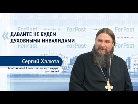 Как встречаем Пасху во время пандемии? — Благочинный Севастополя об обращении Патриарха и не только