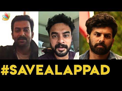ആലപ്പാടിനായി കൈകോർത്തു മലയാളസിനിമ |Anti-mining campaign in Alappad got support from Malayalam Actors