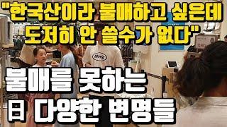 """""""왜 우린 못 만들어?..."""" 한국 불매가 안되는 日 당황하는 반응들"""