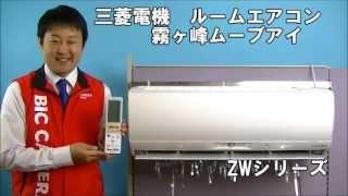 【ビックカメラ】三菱電機 ルームエアコン 霧ケ峰ムーブアイ 動画で紹介 thumbnail