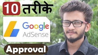 {HINDI} How to Get Google Adsense Approval for New blog or website || Increase Website Ad Earnings
