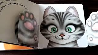 Мама читает стихи про животных для детей