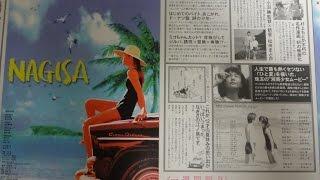 NAGISA 2000 映画チラシ 2000年8月26日公開 【映画鑑賞&グッズ探求記 ...