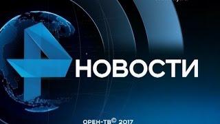 Программа «Новости» дата эфира 17.05.2017
