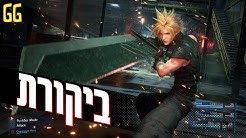 ביקורת - Final Fantasy VII Remake