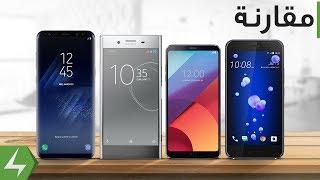 مواجهة أفضل هاتف: Galaxy S8+ ضد Xperia XZ Premium ضد LG G6 ضد HTC U11