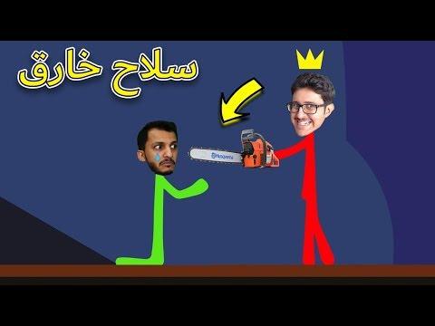 قتال الأعواد مع صالح ( المنشار قوي جدا 🔥! ) - Stick Fight