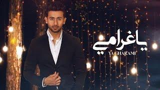 فؤاد عبدالواحد - يا غرامي (حصرياً) | 2019