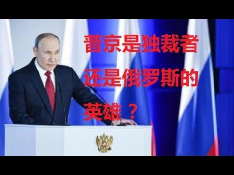 俄罗斯修改宪法,削弱总统权力,政府全体辞职,后普京时代拉开大幕。普京是独裁者还是俄罗斯的英雄?