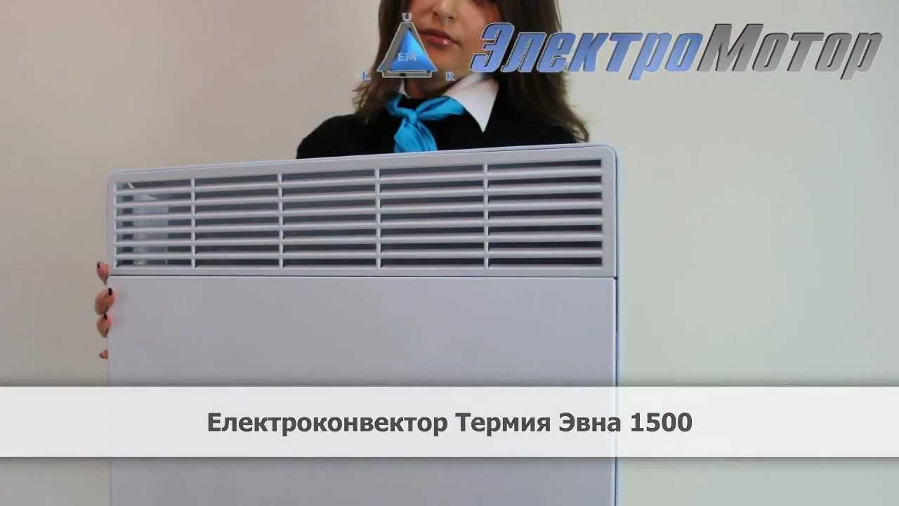 Конвектор термия эвна-1,5/230 c2 (сш) – купить на ➦ rozetka. Ua. ☎: (044) 537-02-22. Оперативная доставка ✈ гарантия качества ☑ лучшая цена $.