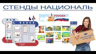 Школьные стенды(, 2013-06-30T06:10:28.000Z)
