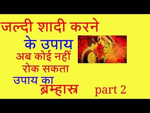 जल्दी शादी करने के उपाय jaldi Saadi karne ke upay part 2