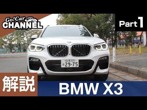 「BMW X3」車両解説~PART1~ 試乗前のチェックポイントをご紹介! ディーゼル