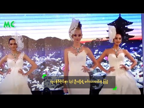 Japanese Designer's Bridal Fashion Show in Yangon