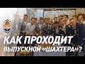 Новое поколение! Танцы и модные костюмы на выпускном Шахтера U17   Сезон-2018/19
