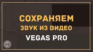 14. Как сохранить аудио дорожку в Sony Vegas 13