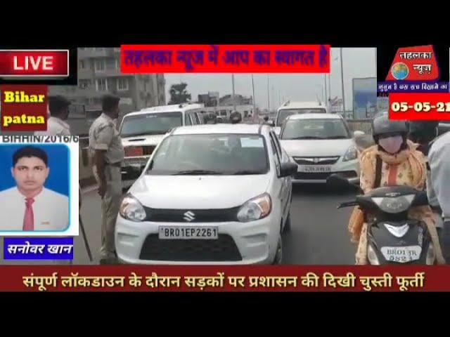 बिहार के पटना में लॉकडाउन के दौरान सड़कों पर प्रशासन की दिखी चुस्ती फूर्ती । बिहार पटना से सनोवर खान