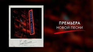 Чаян Фамали - Город тонет (official audio)