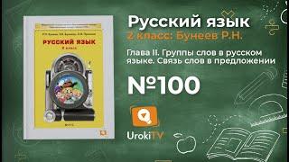 Упражнение 100 — Русский язык 2 класс (Бунеев Р.Н., Бунеева Е.В., Пронина О.В.)