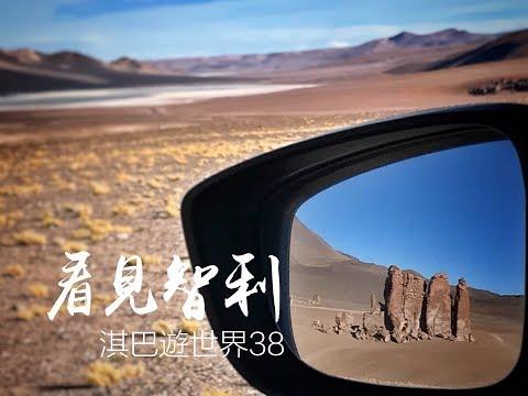 淇巴遊世界第38集__看見智利