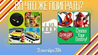 ВоЧтоЖеПоиграть!? - #0029 - Еженедельный Обзор Игр на Android и iOS