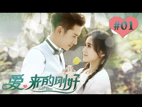 Love, Just Come EP01 Chinese Drama 【Eng Sub】| NewTV Drama