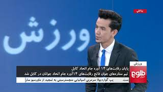 ورزش: پایان رقابتهای چهارده آورۀ جام اتحاد در کابل