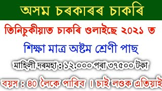 Grade IV Posts Apply Now // Tinsukia Assam Govt Jobs // 8th Pass Jobs // Sahayak Kulajit
