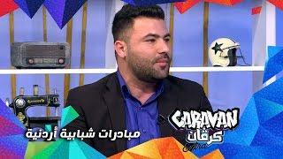 مبادرات شبابية أردنية