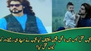 Naqeeb Ullah Mahsood Full Story | Pictures | Background History