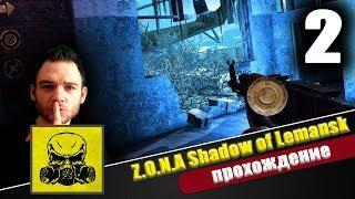 Z.O.N.A. SHADOW OF LEMANSK - ПРОХОЖДЕНИЕ НА АНДРОИД И IOS [ЧАСТЬ 2]    ОДЕВАЕМСЯ ТЕПЛЕЙ!