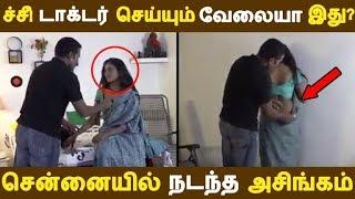 ச்சீ! டாக்டர் செய்யும் வேலையா இது? சென்னையில் நடந்த அசிங்கம்| Tamil News | Tamil Seithigal