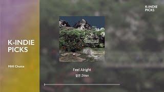 K-indie songs for Afternoon Stroll 여유롭게 점심 산책을 즐기며 듣기 좋은 인디음악   PLAYLIST   K-INDIE PICKS